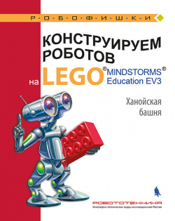 Конструируем роботов на LEGO® MINDSTORMS® Education EV3. Ханойская башня